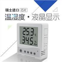 大屏數碼管溫濕度傳感器廠家485型溫濕度變送器供應