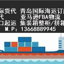 青岛指定货代推荐 优势船东代理 集装箱陆运