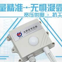 光照度传感器光照变送器温湿度485modbus工业级
