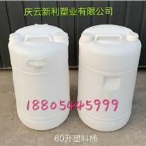 60升塑料桶双口60L塑料桶洗涤剂桶洗化桶