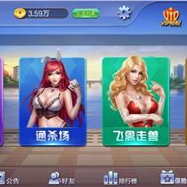 福州手機牌類游戲開發軟件公司選明游