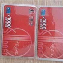 北京回收加油卡、收購加油充值卡、求購全國加油充值卡