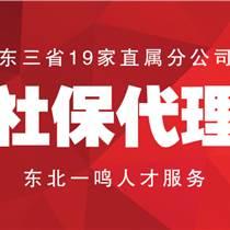 東三省社保代理 十年專業人力資源外包服務 東北一鳴人