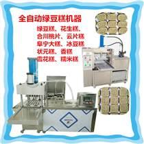 新型绿豆糕机器 全自动设备
