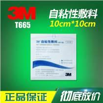 3M自粘性敷料T665 耗材?#19997;?#25975;料10CM10C