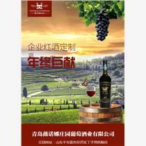 法國葡萄酒招商,超市紅酒定制,青島薇諾娜