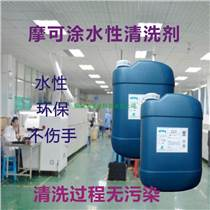 SMT钢网清洗剂 丝印锡膏红胶环保水性清洗剂