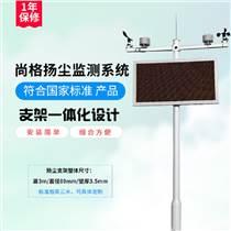 忻州扬尘检测设备五项价格治理标准新闻