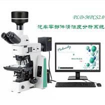 清潔度雜質顆粒度分析系統