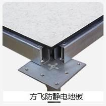小護邊防靜電地板