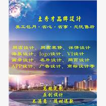 深圳zhu名logo设计公司深圳土秀才品牌设计