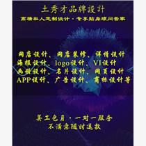 深圳餐饮logo设计费用