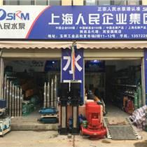 上海人民水泵