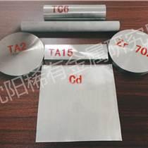 沈陽稀有金屬 長期供應鈦 鋯 鎳 鎘金屬原材料