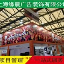 上海展會展臺展廳設計搭建一站式服務