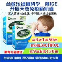 儿童荨麻疹反复怎么办 台敏乐益生菌调整过敏体质有帮助