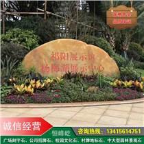 南昌集團刻字石、立式大型黃蠟石、批發花園裝飾園林石