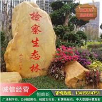 江苏景观石刻字黄色景石点缀江苏景观园林石大型黄色刻字