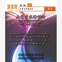 深圳品牌设计策划