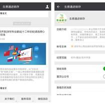 PC网站+手机网站+微信公众号