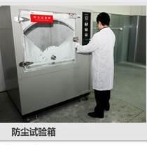 防塵防水等級ip67測試ip68ipX69K試驗報告