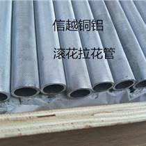 6063直纹铝管 拉花铝管 工厂批发现货