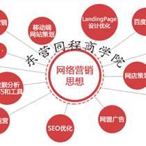 東營同程商學院/網站建設/網絡營銷培訓/IT培訓