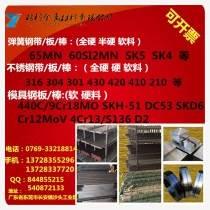 供應合金鋼30CrMo 65MN