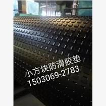 江西省防滑橡膠板,魚骨紋防滑橡膠板,小方塊橡膠板,長