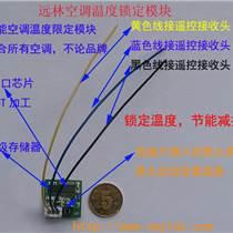 遠林空調限溫模塊 溫度鎖定 溫度限制 限制遙控器調空