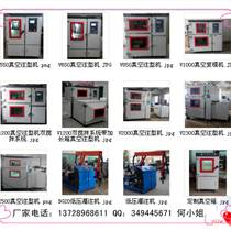 全自动真空注型机,真空复模机,RIM低压灌注机的厂家