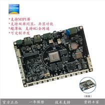 RK3288开发板安卓系统