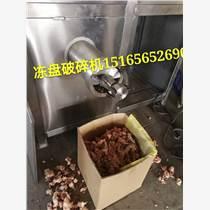 冷凍肉凍肉破碎機-諸城佳品機械,破碎機專業商