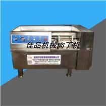 佳品牌肉丁機原理,供應大型餐飲肉丁機 食品工業肉丁機
