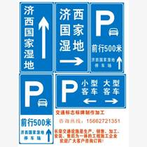 供应山东交通设施交通标牌道路标牌标牌制作加工