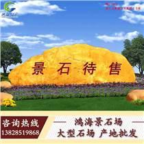 天然大型景觀黃蠟石|景區招牌石|刻字黃蠟石|承接景觀