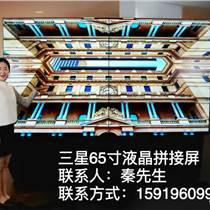 大尺寸4K超高清三星65寸液晶拼接屏