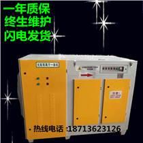 uv光解等离子一体机 塑料废气处理设备环保工程立式光