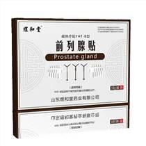 前列腺贴丨煜和堂生产厂家丨贴牌定制