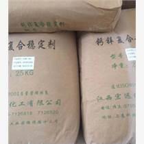 中美貿易戰宏遠化工鈣鋅穩定劑價格受影響嗎