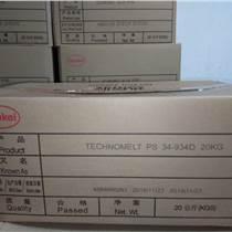 電子標簽粘接用膠漢高934D