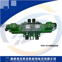 WDP-8電磁配壓閥