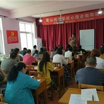 唐山市心理咨詢師培訓考試報名機構