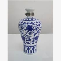湖北陶瓷酒瓶1斤廠家報價 陶瓷酒具定做