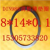 DIN988調整墊圈 配合墊圈精密墊片8140.