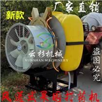 拖拉機懸掛風送噴藥機 果園打藥機 果園風霧打藥機 葡