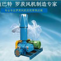 三葉羅茨鼓風機廠家直銷魚塘增氧水產養殖設備曝氣風機