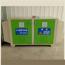 博远生产光氧催化设备 光氧除臭设备 漆雾净化设备