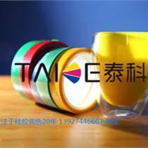 泰科牌高溫膠帶硅膠色漿