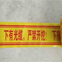 山東PE燃氣警示帶廠家 警示帶量大優惠